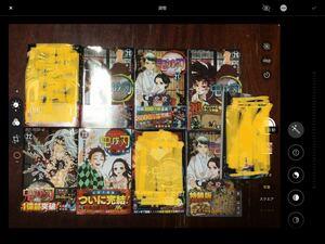 鬼滅の刃 ★全初版本★ 20巻〜23巻・特装版20巻21巻