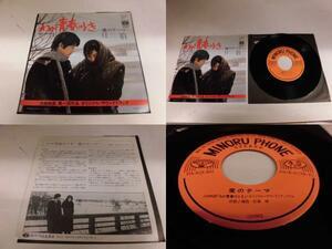 大映映画・サントラ 「わが青春のとき」 監督 森川時久・主演 栗原小巻・1975年     EP盤・PA-5