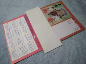 【未使用、非売品】2021年(令和3年) 壁掛けカレンダー 日本画 干支 牛車 電話表予定表等の書き込み欄あり シンプル 簡単メモ書き可能