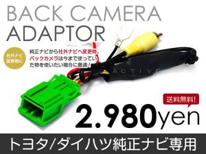 【メール便送料無料】 リアカメラ接続アダプター NHCC-D57(N116) 2007 年モデル 2DINワンセグエントリーHDDナビ