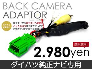 【メール便送料無料】 リアカメラ接続アダプター NHDC-D58(N125) 2008 年モデル 2DINワンセグスタンダードHDDナビ ダイハツ