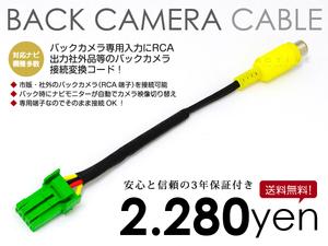 【メール便送料無料】 VXH-112VS ホンダ HDD ワンセグモデル 2010年モデル リアカメラ入力ハーネス【純正ディーラーナビ 配線