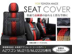Чехлы для сидений  AZ- Wagon  AZ Wagon  MJ21S MJ22S     Абсолютная   красный  x  черный   Белая линия   Quilting