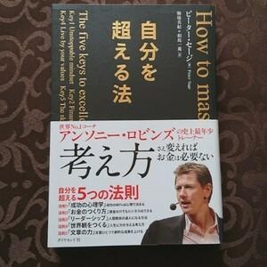 「自分を超える法」ピーター・セージ / 駒場美紀 / 相馬一進