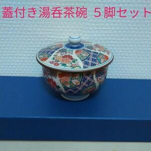 蓋付き湯呑茶碗 5脚セット