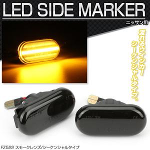 LED サイドマーカー シーケンシャル ウインカー Z33 フェアレディZ E11ノート K12マーチ C11ティーダ K30クルー 前期 ニッサン用 FZ522