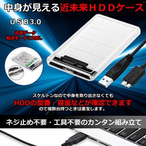 【送料無料メール便】⑩5 HDDケース 2.5インチ 2.5型 USB3.0 SSD スケルトン 透明 外付け ハードディスク ケース 5Gbps