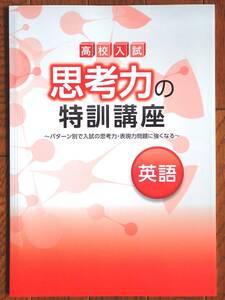 ☆高校入試対策 「思考力の特訓講座 英語」 上位高校を目指す皆さんには必須!