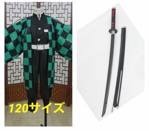 鬼滅の刃  竈門炭治郎 コスチューム(コスプレ衣装)120サイズ 日輪刀(模造刀)セット