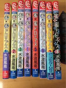 漫画 蜜×蜜ドロップス 1〜8巻 全巻セット