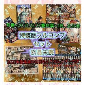 鬼滅の刃 全巻特装版コンプセット +零巻、見聞録、無限列車小説、カレンダー付き