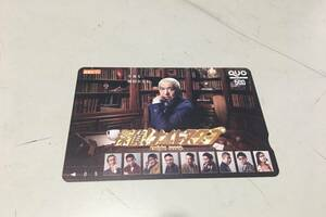 ★ ABC TV 探偵ナイトスクープ 松本人志 ★ 500円クオカード  新品未使用