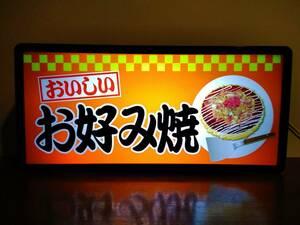 お好み焼き たこ焼き 大阪 広島 キッチンカー 店舗 お祭り 屋台 居酒屋 海の家 サイン 看板 置物 雑貨★LED2wayライトBOX