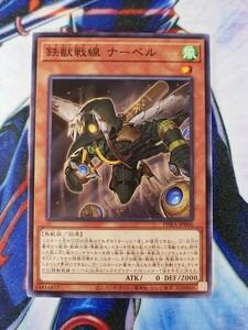 ◆A1465◆遊戯王OCG・鉄獣戦線 ナーベル ノーマル PHRA-JP006・美品◆