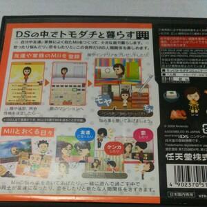任天堂DSソフト トモダチコレクション