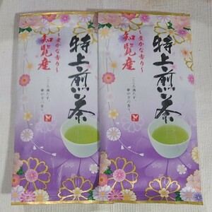特上煎茶 知覧茶 80g 2袋 緑茶 煎茶
