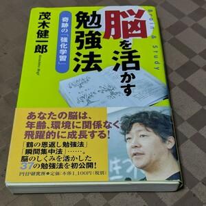 茂木健一郎 脳を活かす勉強法 : 奇跡の「強化学習」