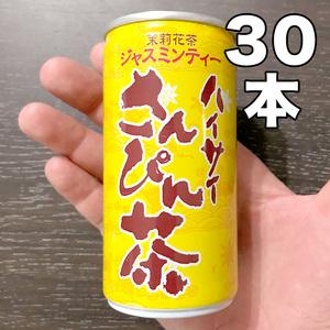 ハイサイさんぴん茶 190g 30缶(1ケース) 新品 未開封品 ( 沖縄限定ドリンク ご当地 ソフトドリンク お茶 ジャスミン茶 ジャスミンティー