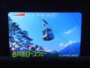 テレカ 50度 谷川岳ロープウェイ 飛行者天国 未使用 T-2308