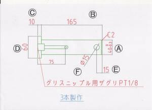 NO 402 Φ40用 ツバ下165mm グリス穴付きバケット ピン 3本セット