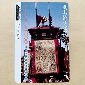 【使用済1穴】 オレンジカード JR西日本 曳山祭り(長浜)