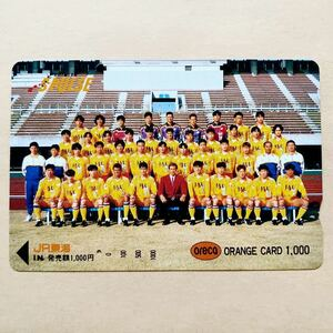 【使用済1穴】 オレンジカード JR東海 清水エスパルス Jリーグ サッカー