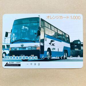 【未使用】 オレンジカード 額面1000円 西日本旅客鉄道株式会社 スーパーハイデッカー車