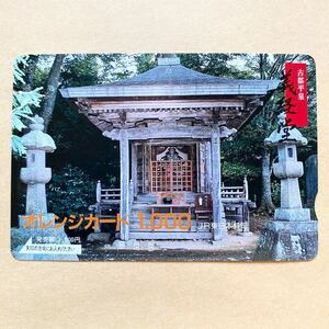 【未使用】 オレンジカード 額面1000円 JR東日本 義経堂 古都平泉