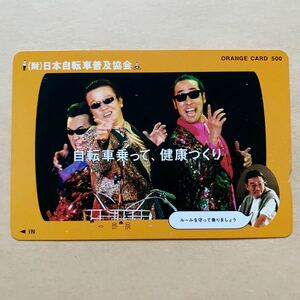 【使用済】 オレンジカード JR東日本 日本自転車普及協会