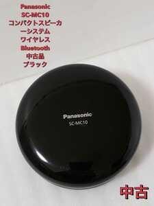 Panasonic SC-MC10 コンパクトスピーカーシステム ワイヤレス ステレオスピーカー Bluetooth 中古品 ブラック