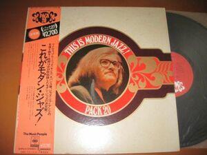 This Is Modern Jazz! /Dave Brubeck/Miles Davis/Thelonious Monk/Bill Evans/Weather Report/ジャズ/SOPQ-6/帯付/国内盤LPレコード