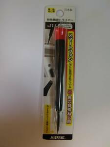 特殊精密ドライバー No17-F 先端刃幅(mm)0.8 ペンタロープ 5角穴用 新亀製作所 スマートフォンなどに
