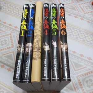復讐の毒鼓 1~6 全6巻セット Meen X Baekdoo レターパックプラス発送