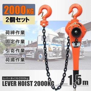 [2 piece set ] lever hoist 2t manually operated chain hoist 2T 2000kg load tightening machine chain block hoisting lowering fixation work .!