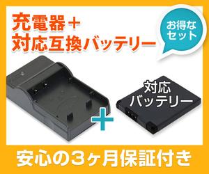 セットDC03★対応USB充電器 + Nikon EN-EL12 互換バッテリー 新品