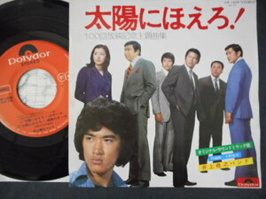 5265【EP】太陽にほえろ!/4曲入 100回放映記念主題曲集 /大野克夫 井上堯之バンド DR-1859