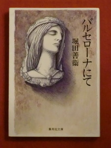 【初版】バルセローナにて 堀田善衛 集英社文庫