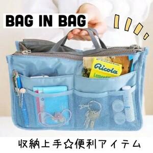 人気 バッグインバッグ スカイブルー 小物 収納上手 インナーバッグ