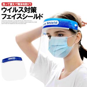 フェイスシールド 保護シールド フェイスガード ウイルス対策 飛沫防止 花粉対策 顔 洗える マスク 併用 目の保護 フェイスカバー 防塵 男