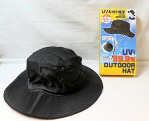 アウトドア ハット 帽子 UVカット帽子 畳めて便利 ブラック 黒 男女兼用 フリーサイズ