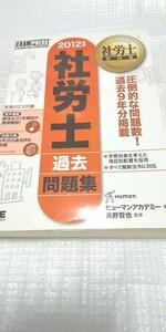 社労士過去問題集 社会保険労務士試験学習書 2012年版 長野哲也 ヒューマン