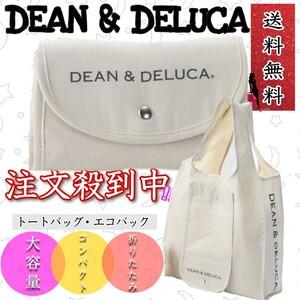注文殺到中★【本日限定 SALE】DEAN & DELUCA エコバッグ 大容量 ホワイト マイバッグ トートバッグ