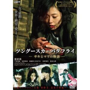 DVD ツングースカ・バタフライ -サキとマリの物語- 亜紗美 丁田凛美 加藤理恵