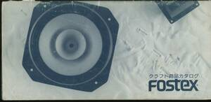 Fostex 87年1月スピーカーユニットカタログ フォステクス 管4102