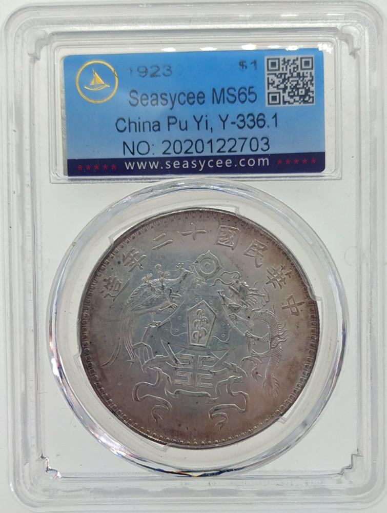 1923年中華民国12年龍鳳銀貨一円