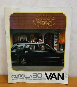 旧車 カタログ TOYOTA トヨタ COROLLA カローラ バン VAN 30 さんまる 昭和49年9月 10ページ 24.5cmX29.7cm シミ・一部書込み有 *