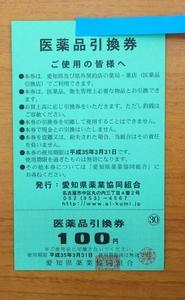 愛知県薬業協同組合 医薬品引換券 100円×5枚 500円分 使用期限:平成35年(令和5年)3月31日まで 薬局 薬店 1*