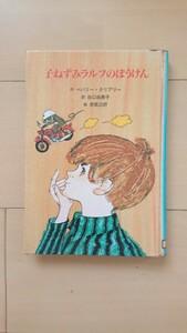 児童書 子ねずみラルフのぼうけん ベバリー・クリアリー作 夏休み 読書感想文