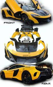 独占販売・最高品質ドライカーボン・FRP製McLarenマクラーレンMP4-12C/650S対応675LTコンバージョンフルコンプリートキット