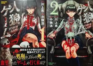 ◆コミックまとめ売り◆人狼ゲーム(1-2巻)/川上亮・小独活◆キスカ◆※送料込み